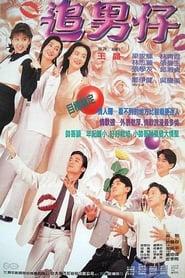 Boys Are Easy (1993)