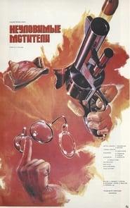 Poster The Elusive Revengers 1966
