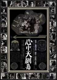 心中天網島 1969