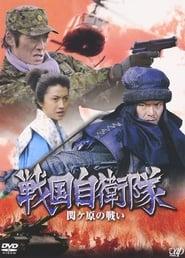 Sengoku Jieitai Sekigahara No Tatakai 2006