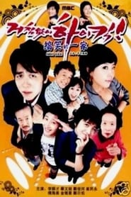 Poster High Kick! 2007