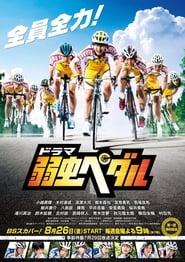 Yowamushi Pedal (2016) en streaming