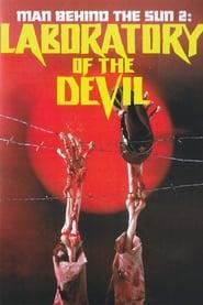 黑色731:殺人工廠 (1992)