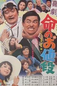 喜劇 命のお値段 1971