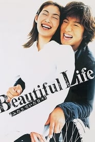 مسلسل Beautiful Life مترجم