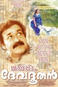 ദേവദൂതൻ (2000)