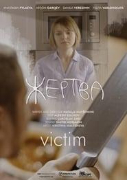 Victim (2020)
