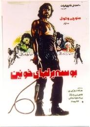 بوسه بر لبهای خونين 1973