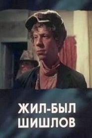 Long Live Shishlov