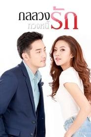 กลลวงทวงหนี้รัก ตอนที่ 1-25 พากย์ไทย HD 1080p