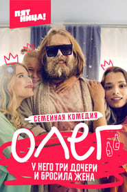 Watch Олег (2021)