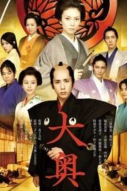 مترجم أونلاين و تحميل The Lady Shogun and Her Men 2010 مشاهدة فيلم