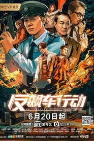 Anti-Racing Action (2021) poster