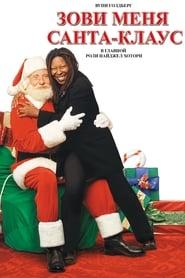 Зови меня Санта-Клаус