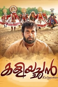 Kaliyachan (2015) Malayalam Full Movie Watch Online Free