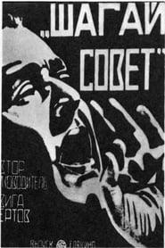 Шагай, Совет! 1926