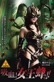Wasp Woman In Tokyo (2011)