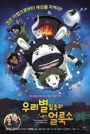 우리별 일호와 얼룩소 movie