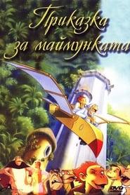 Приказка за маймунката (1999)