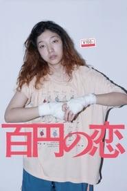 Poster 100 Yen Love