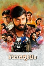 Ore Mukham (2016) DVDRip Malayalam Full Movie Watch Online Free