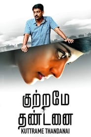Kuttrame Thandanai (2016) 1080P 720P 420P Full Movie Download