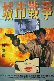 City War (1988)
