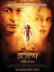 'Not Forgotten (2009)