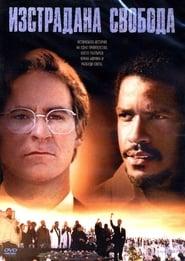 Изстрадана свобода (1987)