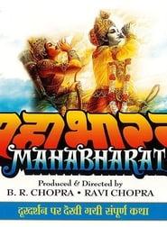 Mahabharata (1988)