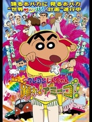 Crayon Shin-chan: The Legend Called: Dance! Amigo! (2006) Zalukaj Online Cały Film Lektor PL