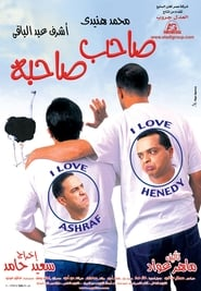 فيلم A Friend Indeed مترجم