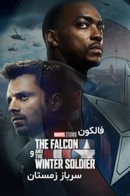 Falcon va Sarbaze Zemestan 2021