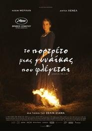 Το Πορτρέτο μιας Γυναίκας που Φλέγεται – – Portrait of a Lady on Fire – Portrait de la jeune fille en feu (2019) online ελληνικοί υπότιτλοι