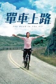 單車上路 movie