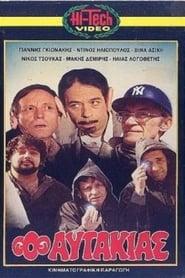 Ο αυτάκιας 1982
