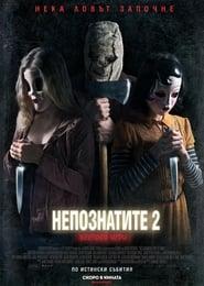 Непознатите 2: Жестоки игри