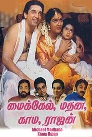 மைகேல் மதன காம ராஜன் (1990)