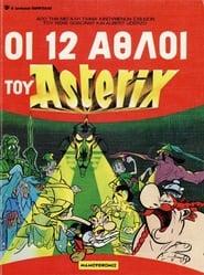 The Twelve Tasks of Asterix – Ο Αστερίξ και τα Τρελλά Κατορθώματά του (1976)