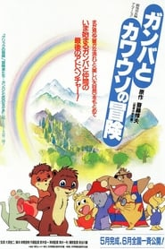 Poster The Adventure of Gamba and the Otter 1991