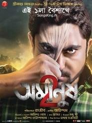 Amanush 2 (2015) Bangla 720p HDRip x264 Download