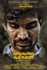Swargakkunnile Kuriakose (Malayalam)