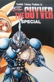 強殖装甲ガイバー 1989