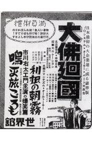 大佛廻國 Daibutsu Kaikoku 1934