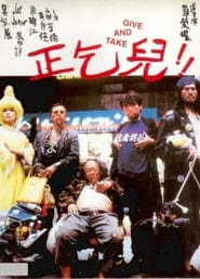 正乞兒!! 1994