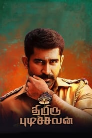 Thimiru Pudichavan (Hindi Dubbed)