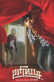 Uriyadi (2020) Malayalam Full Movie Watch Online