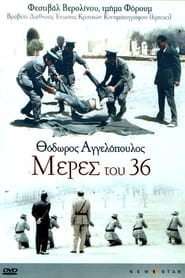 Μέρες του '36 1972