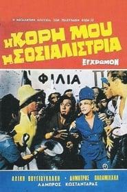 Δες το Η κόρη μου η σοσιαλίστρια (1966) online
