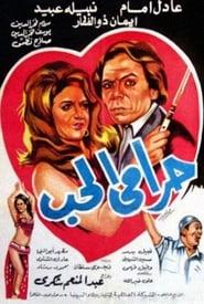 The Love Thief 1977